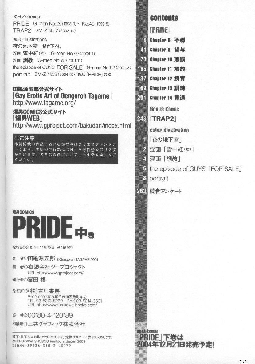 Pride VOL.2 269