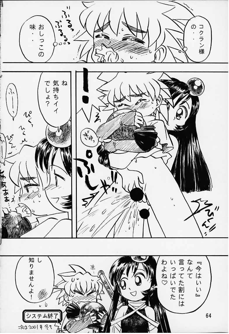 Lolita Spirits 3rd stage 62