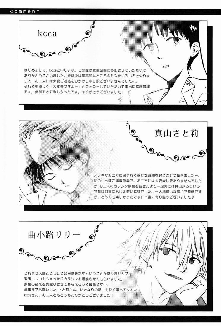 [Cassino (Kyoku Kouro Lily, Mayama Satori, kcca )] MAUVE. (Neon Genesis Evangelion) Eng 47