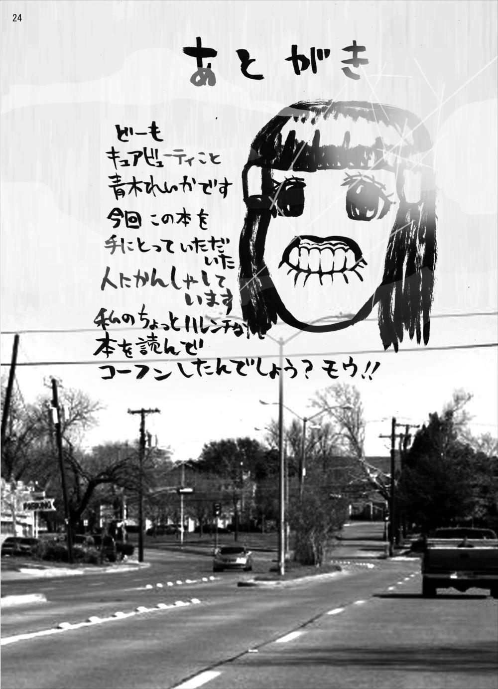 Aoki Reika Nakadashi Beauty 22