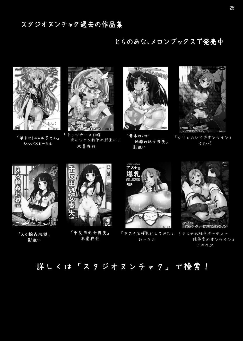 Aoki Reika Nakadashi Beauty 23