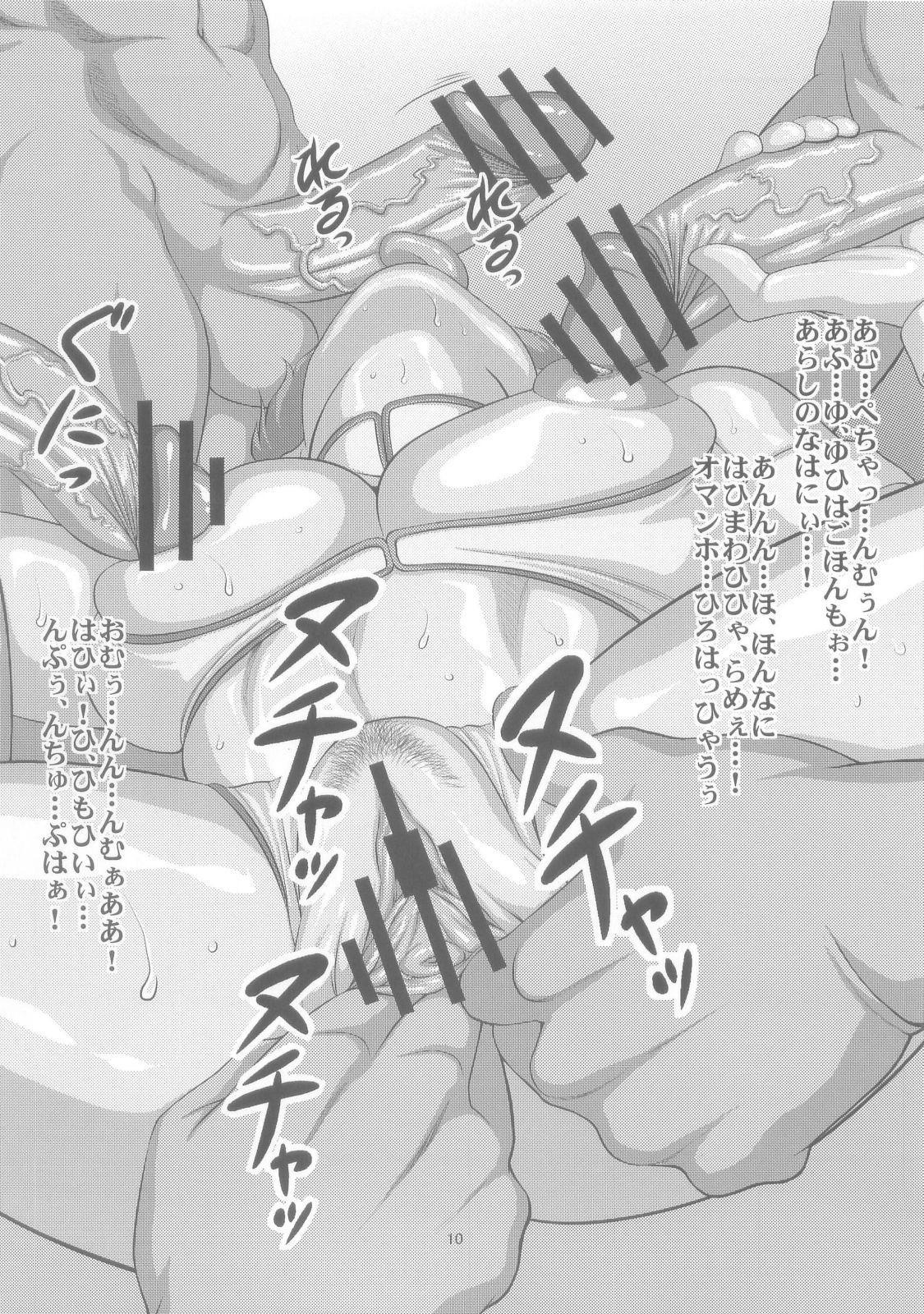 (C83) [Kikumizuan (Kikumizu Shouichi)] Lovely Erotics ~ K*i no Baai ~   Lovely Erotics -The Case of K*i- (Dirty Pair) 11
