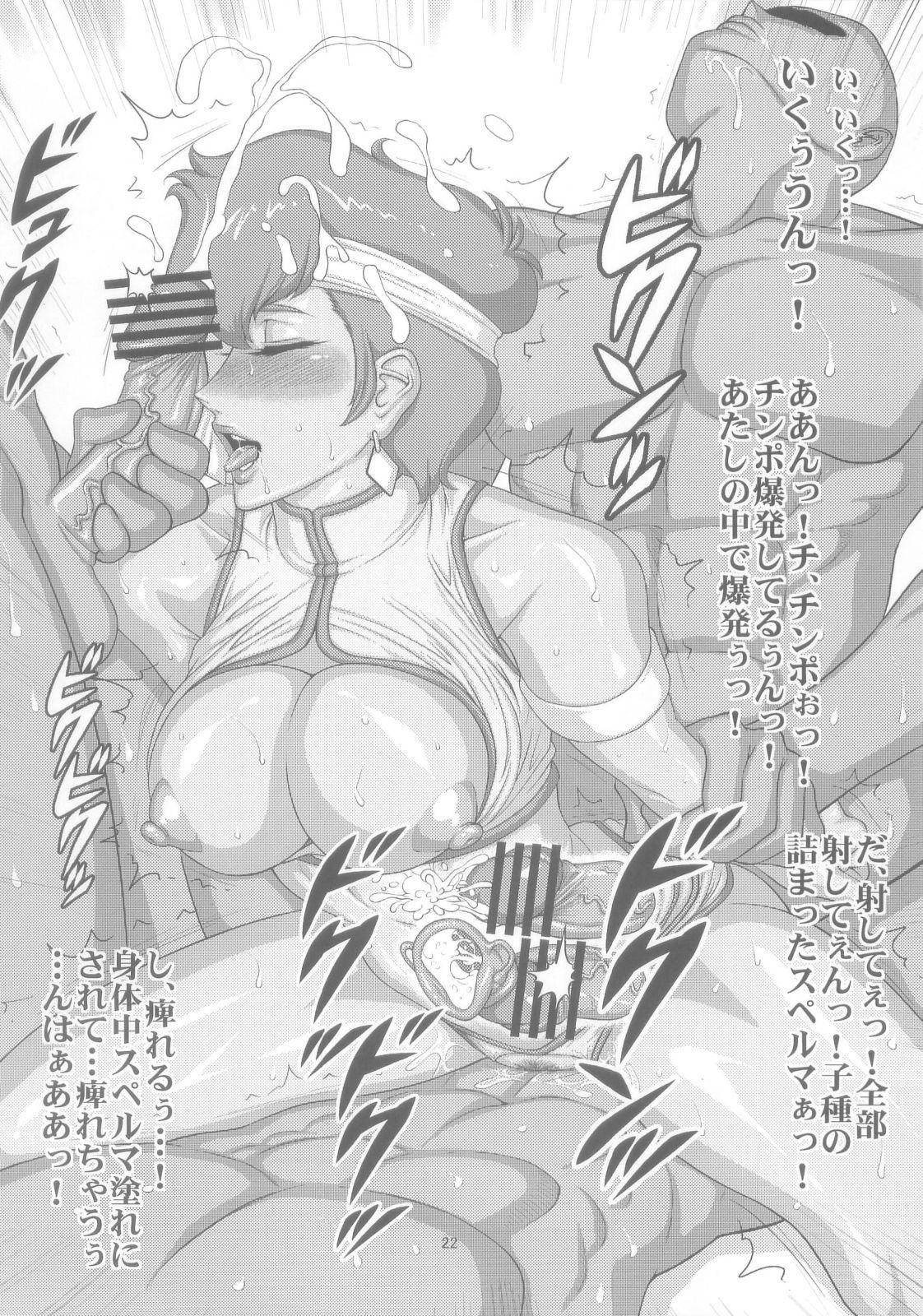 (C83) [Kikumizuan (Kikumizu Shouichi)] Lovely Erotics ~ K*i no Baai ~   Lovely Erotics -The Case of K*i- (Dirty Pair) 23