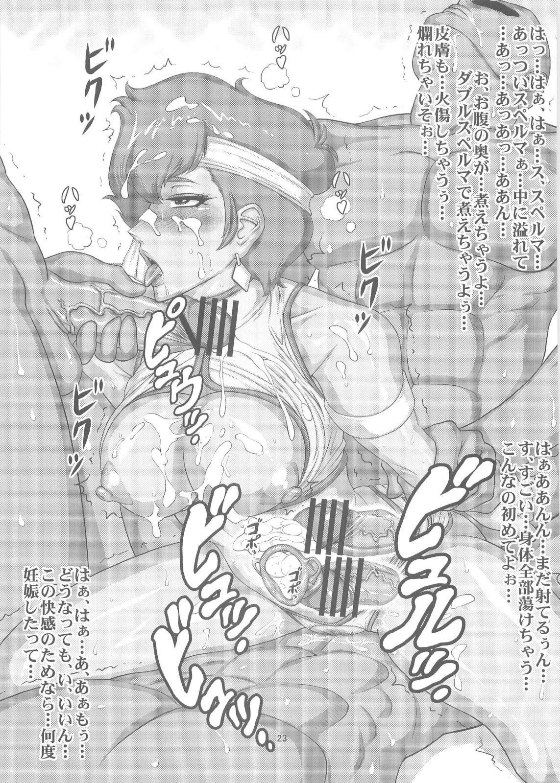 (C83) [Kikumizuan (Kikumizu Shouichi)] Lovely Erotics ~ K*i no Baai ~   Lovely Erotics -The Case of K*i- (Dirty Pair) 24