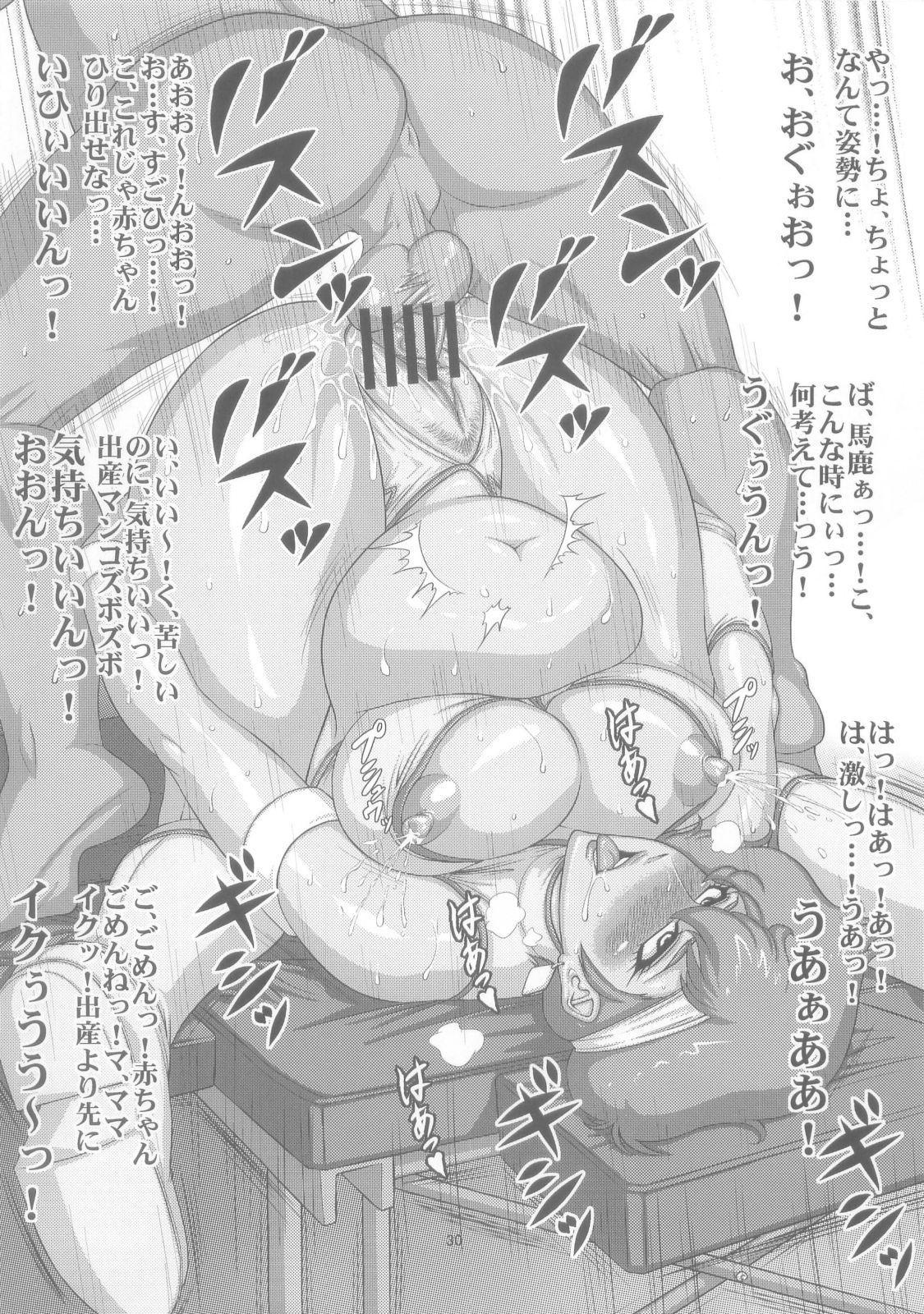 (C83) [Kikumizuan (Kikumizu Shouichi)] Lovely Erotics ~ K*i no Baai ~   Lovely Erotics -The Case of K*i- (Dirty Pair) 31