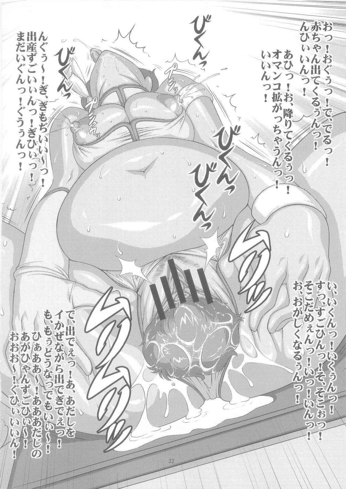 (C83) [Kikumizuan (Kikumizu Shouichi)] Lovely Erotics ~ K*i no Baai ~   Lovely Erotics -The Case of K*i- (Dirty Pair) 33