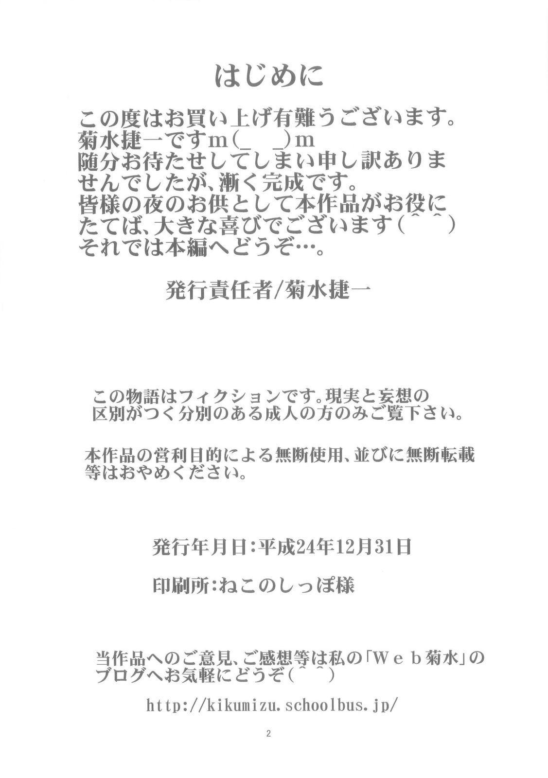 (C83) [Kikumizuan (Kikumizu Shouichi)] Lovely Erotics ~ K*i no Baai ~   Lovely Erotics -The Case of K*i- (Dirty Pair) 3
