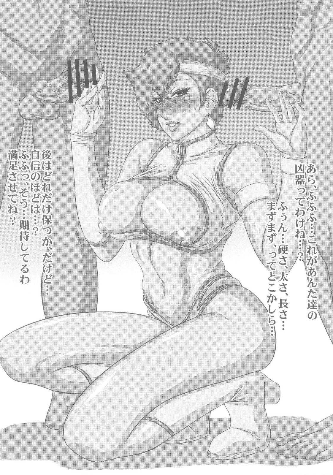 (C83) [Kikumizuan (Kikumizu Shouichi)] Lovely Erotics ~ K*i no Baai ~   Lovely Erotics -The Case of K*i- (Dirty Pair) 5