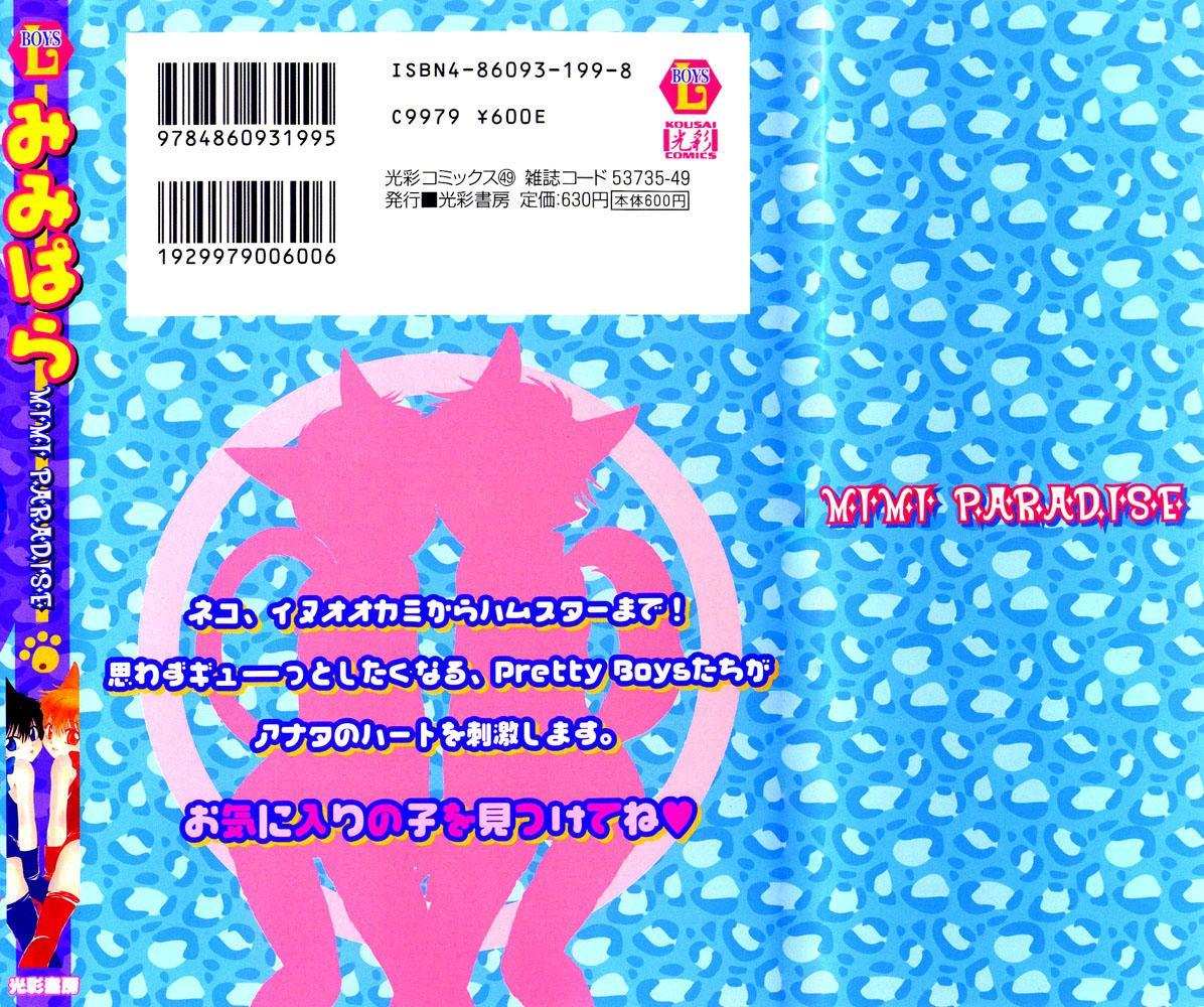 Mimi Paradise Vol. 1 179