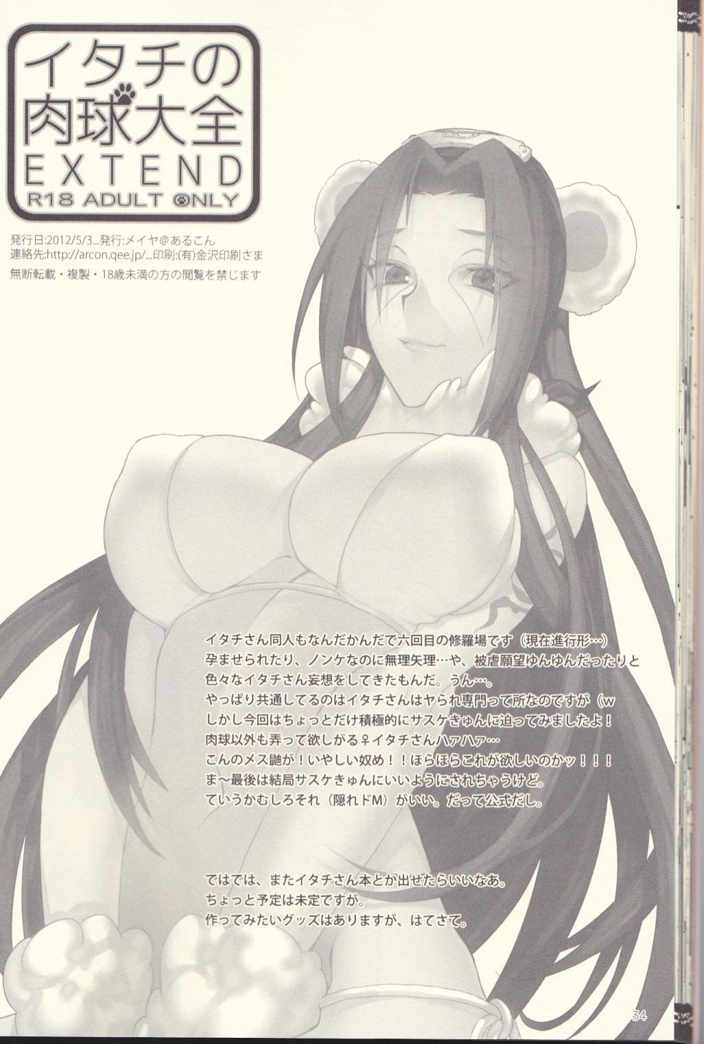 Itachi no Nikukyuu Taizen EXTEND 33