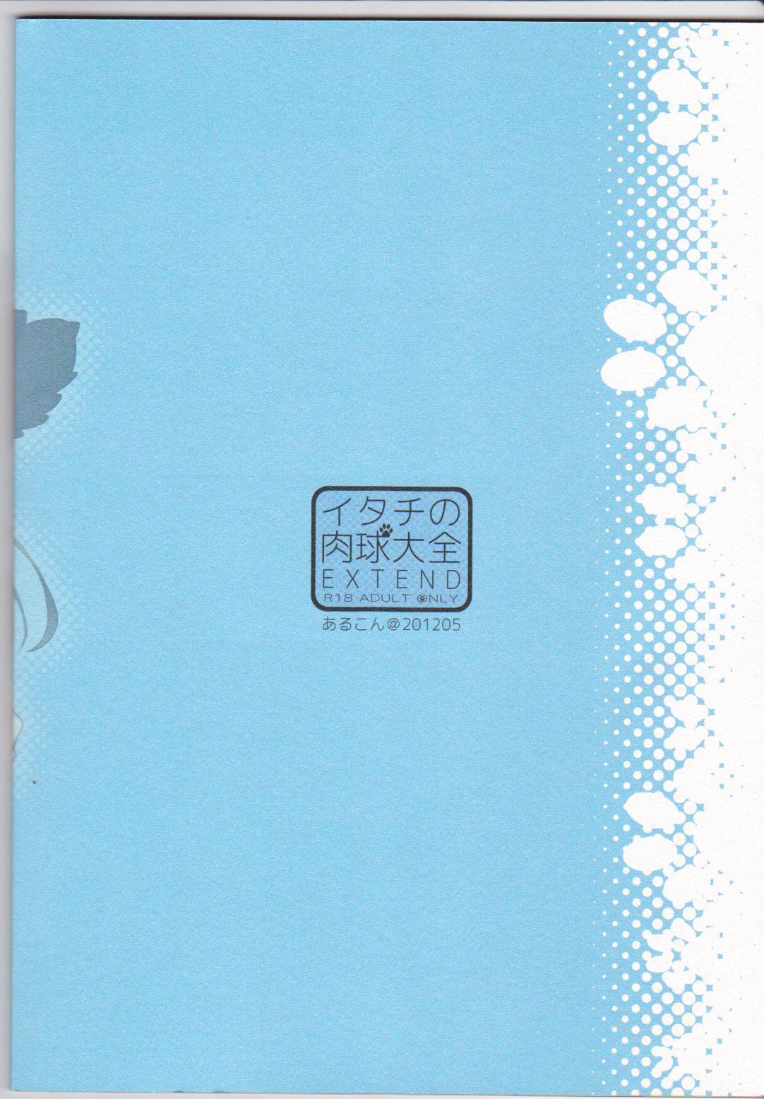 Itachi no Nikukyuu Taizen EXTEND 34