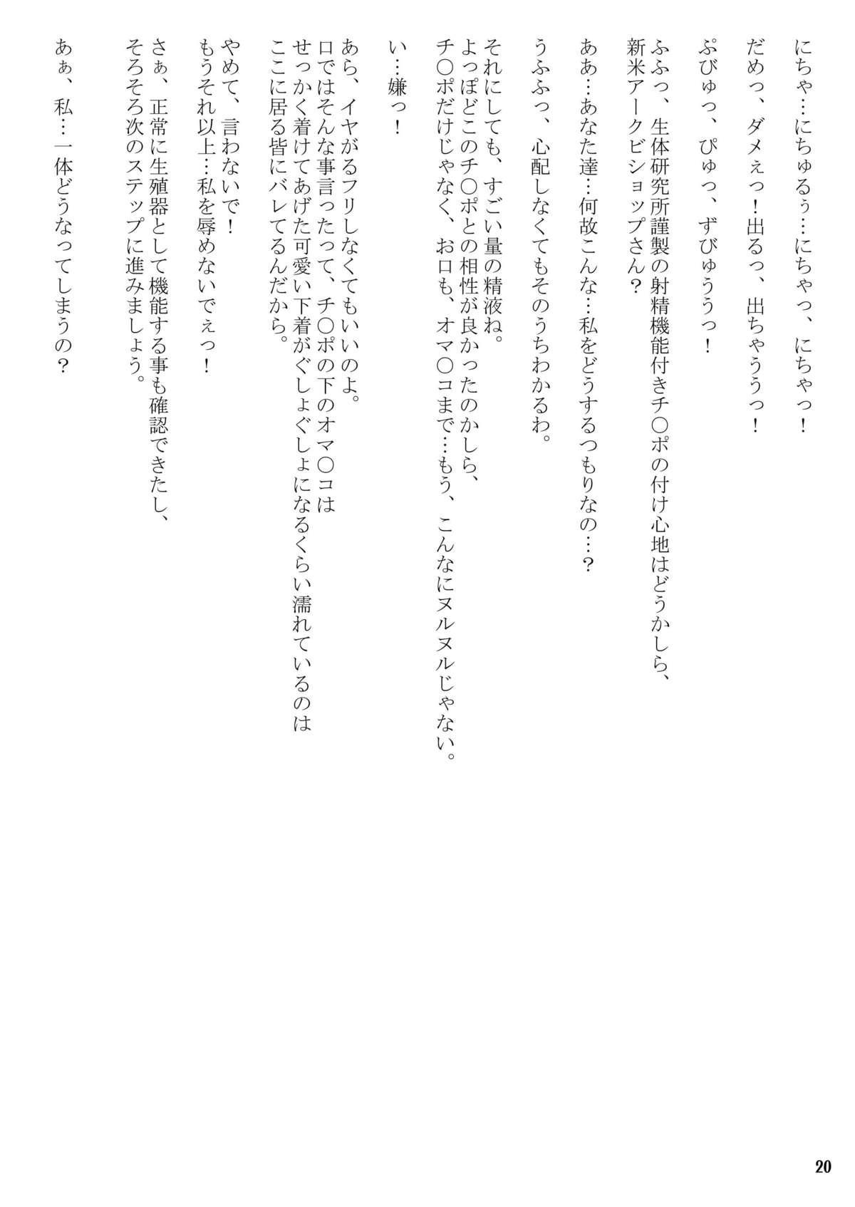 Futanari Seitaikougaku Kenkyuusho 19