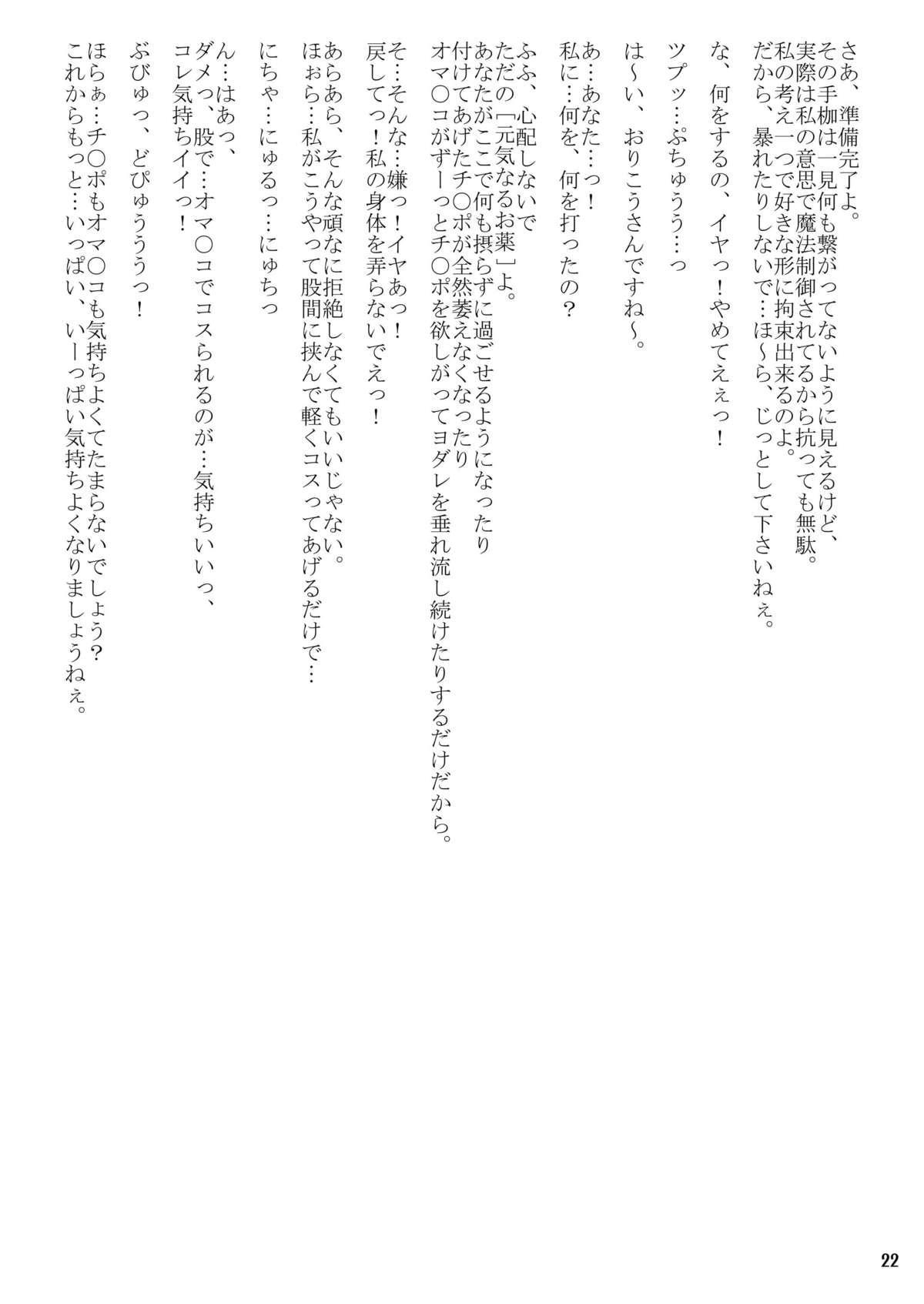 Futanari Seitaikougaku Kenkyuusho 21