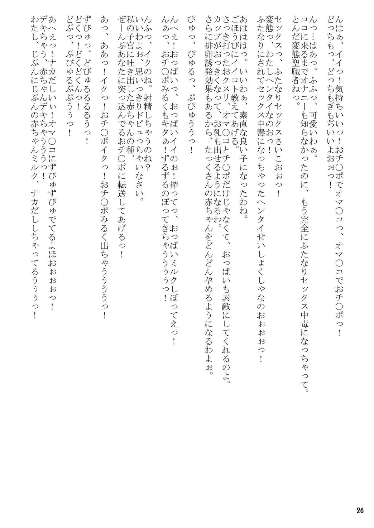 Futanari Seitaikougaku Kenkyuusho 25