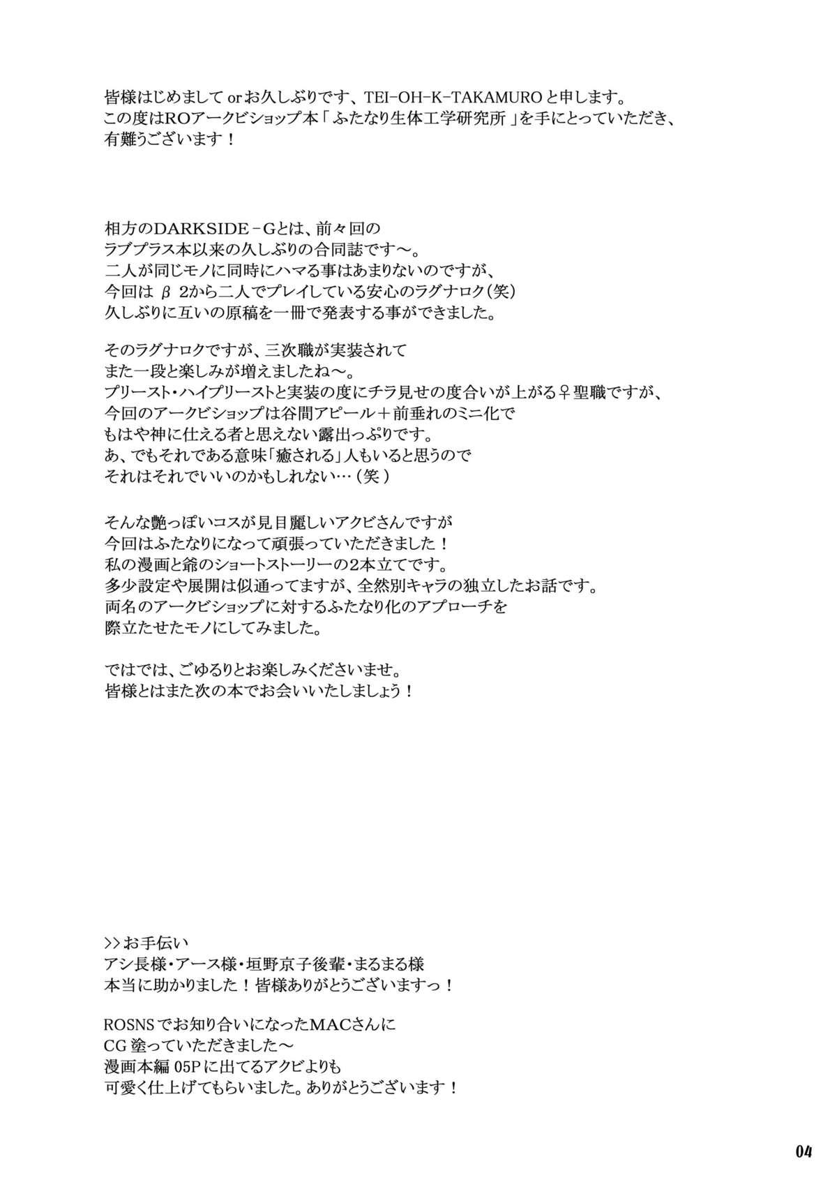 Futanari Seitaikougaku Kenkyuusho 3