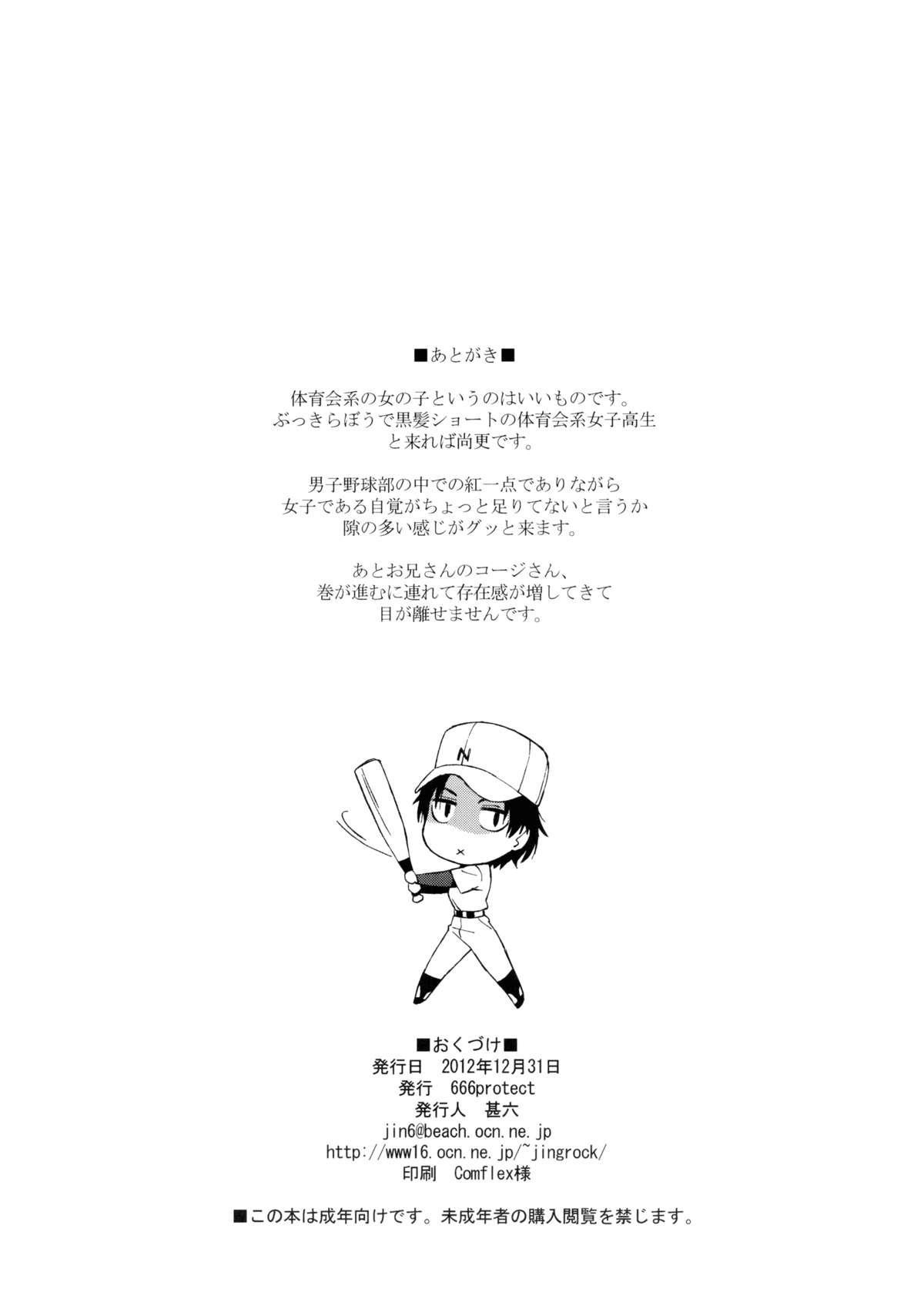 (C83) [666protect (Jingrock)] Kiretemasuyo, Hamuzawa-san. | There's Something about Hamuzawa-san (Koukou Kyuuji Zawa-san) [English] =LWB= 14