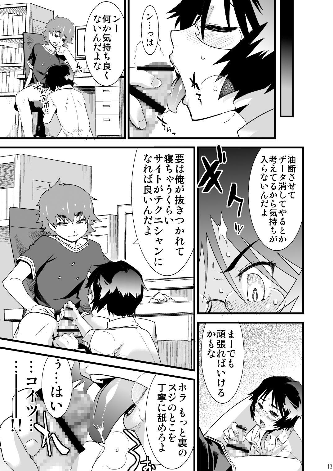 Kamen Yuutousei to Hikikomori Shounen Vol: 01 11
