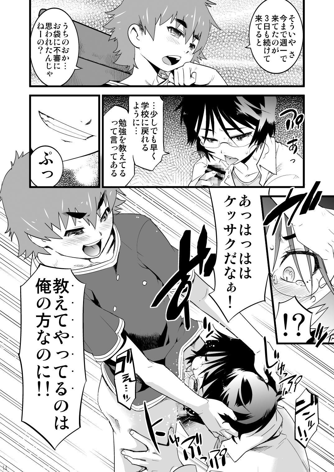 Kamen Yuutousei to Hikikomori Shounen Vol: 01 12