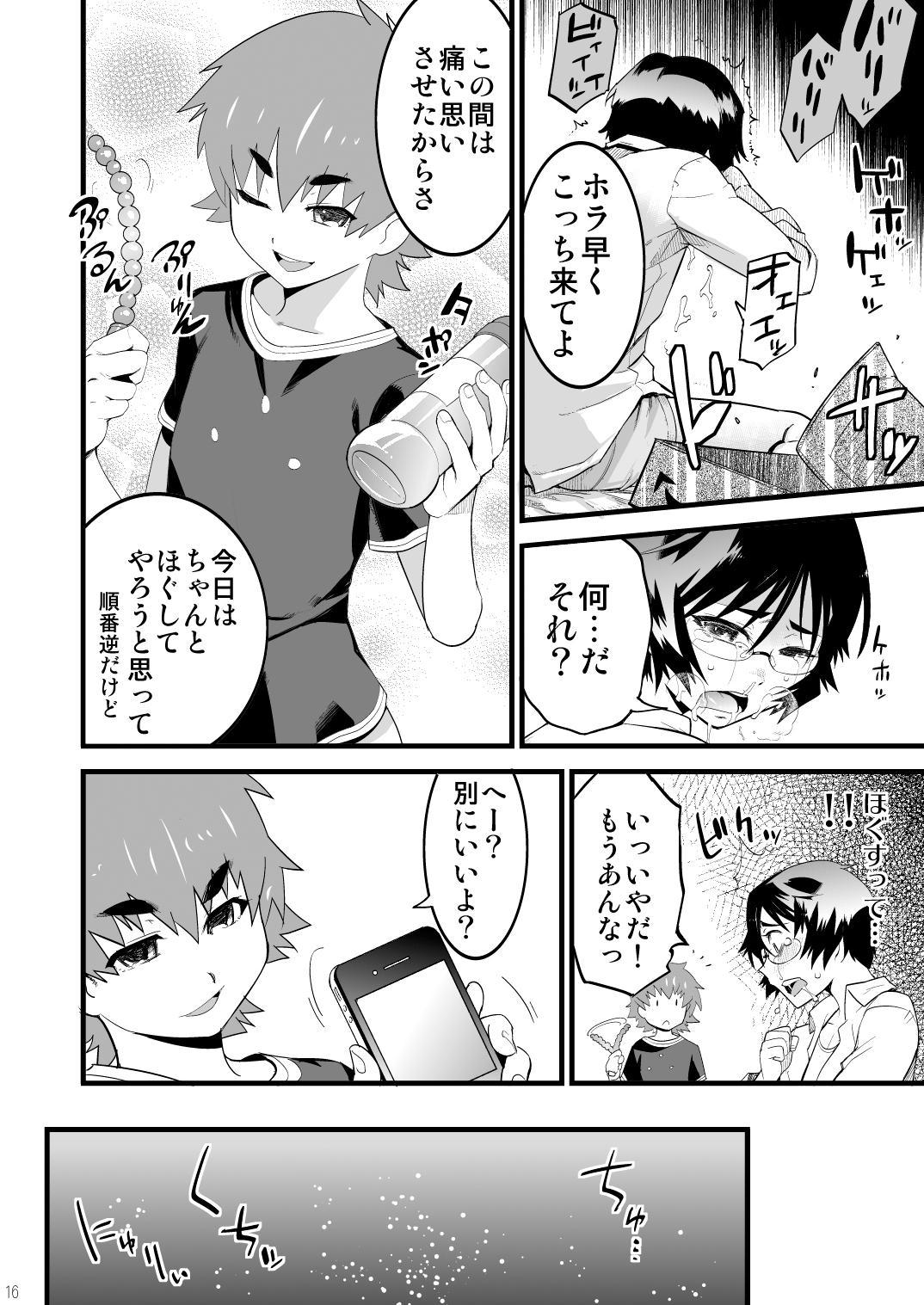 Kamen Yuutousei to Hikikomori Shounen Vol: 01 14