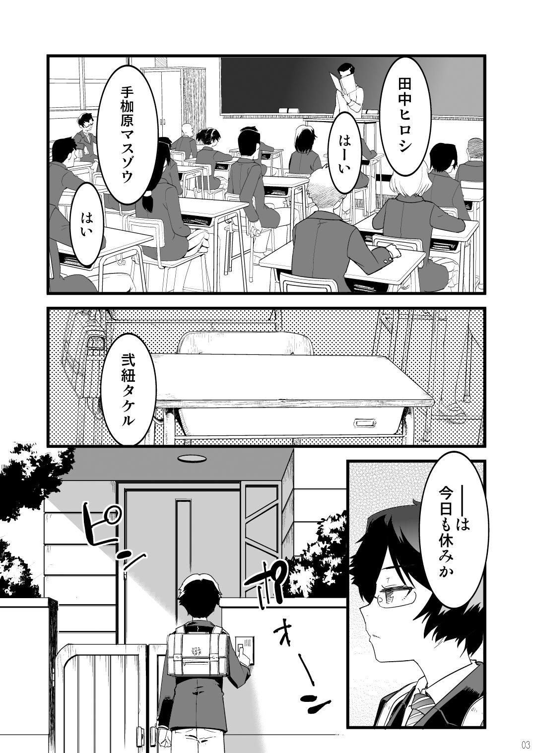Kamen Yuutousei to Hikikomori Shounen Vol: 01 1