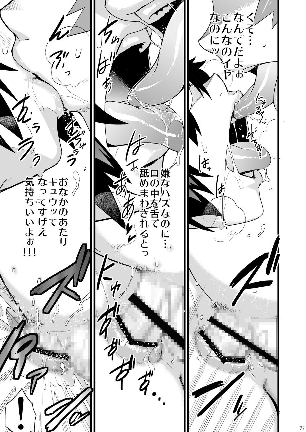 Kamen Yuutousei to Hikikomori Shounen Vol: 01 25