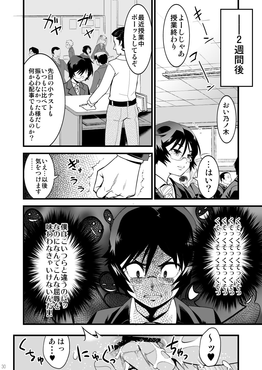 Kamen Yuutousei to Hikikomori Shounen Vol: 01 28