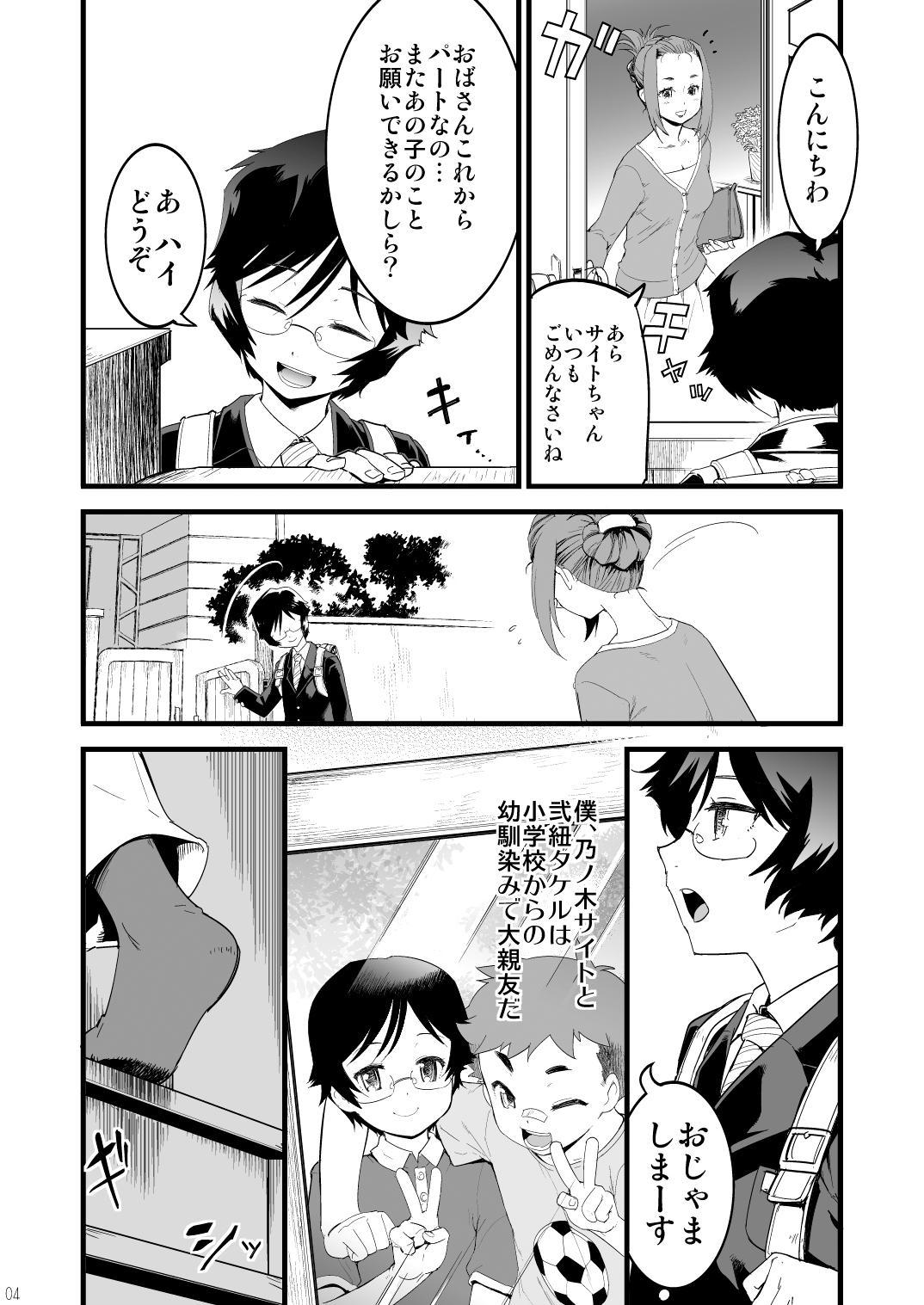 Kamen Yuutousei to Hikikomori Shounen Vol: 01 2