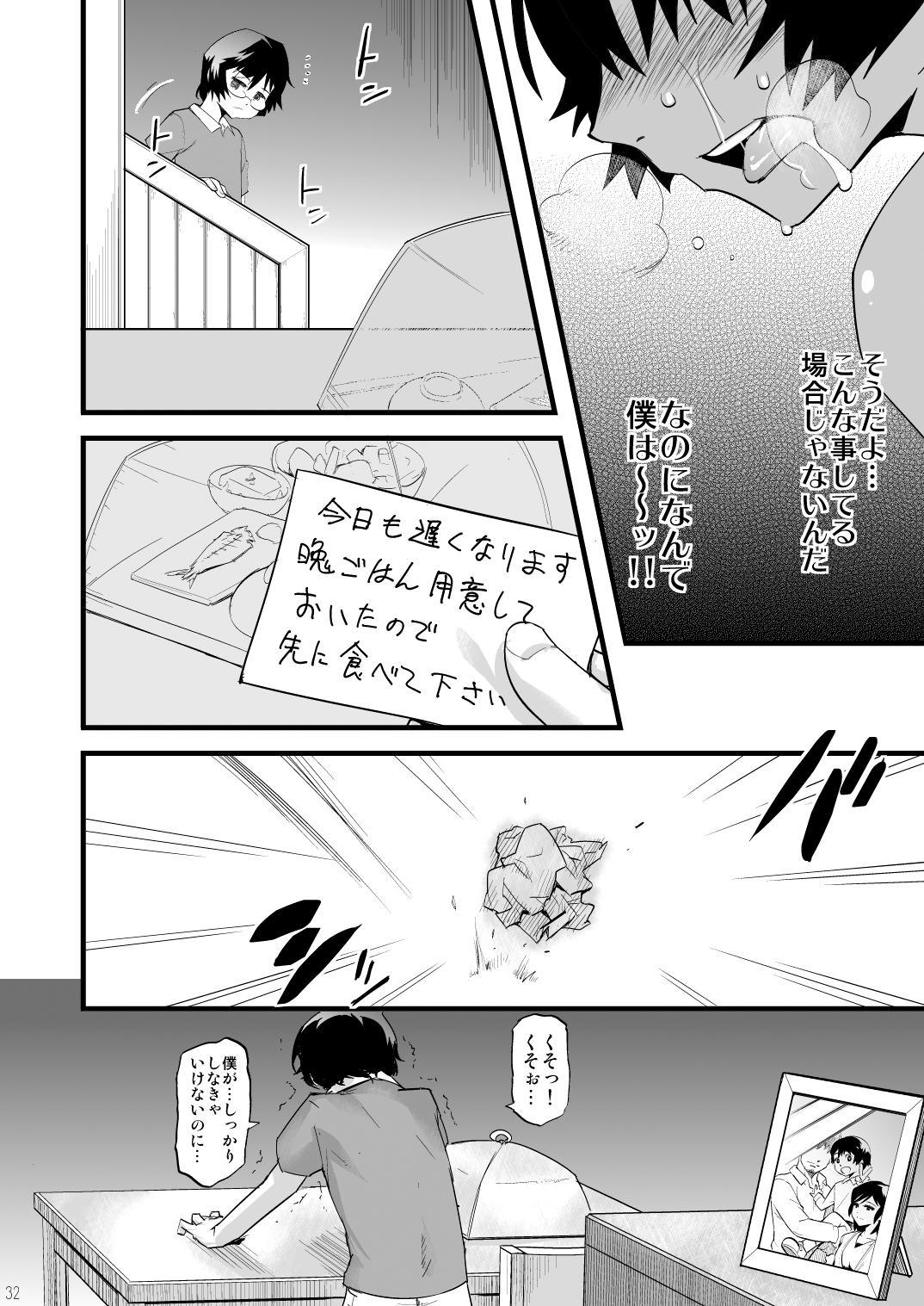 Kamen Yuutousei to Hikikomori Shounen Vol: 01 30