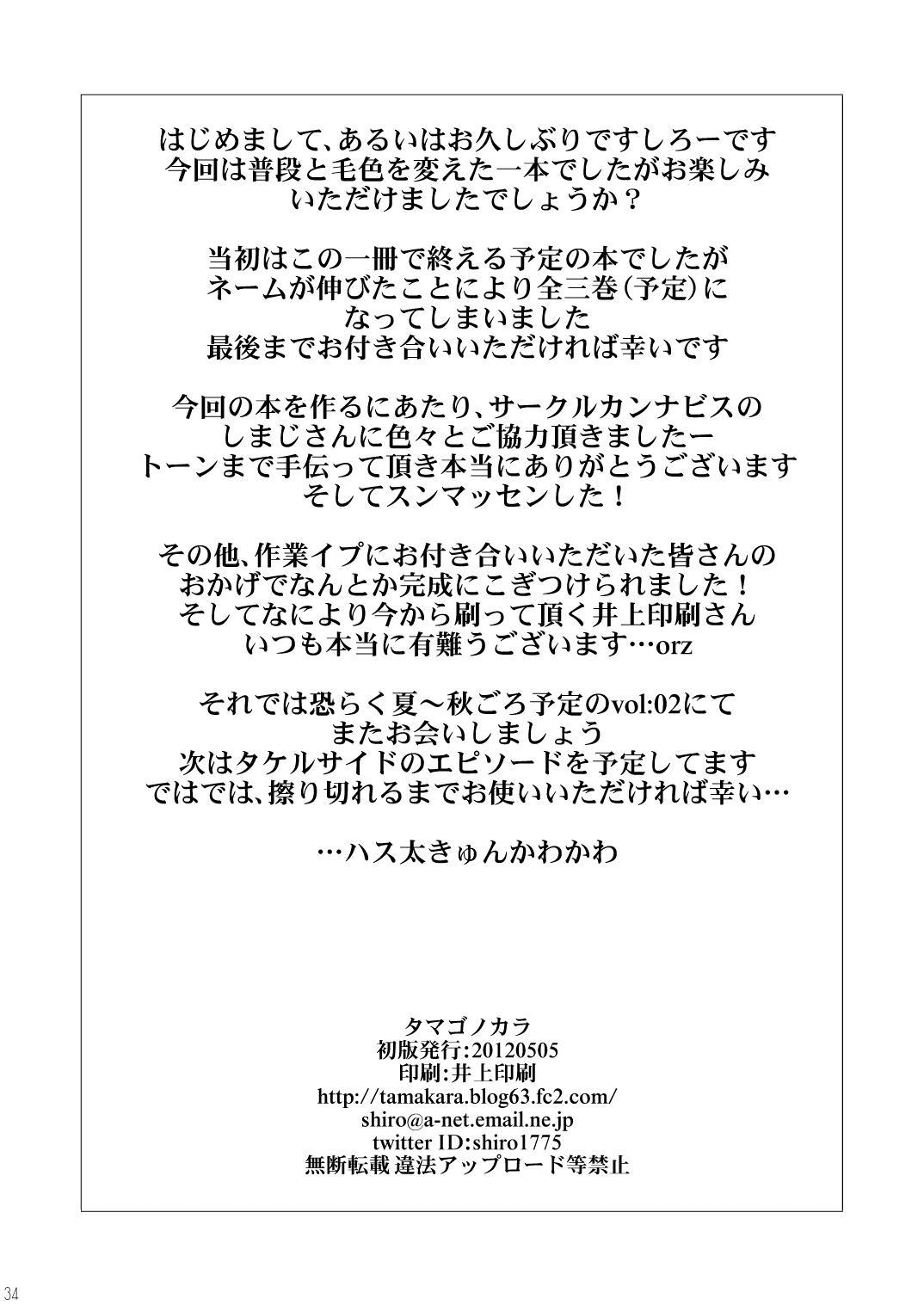 Kamen Yuutousei to Hikikomori Shounen Vol: 01 32