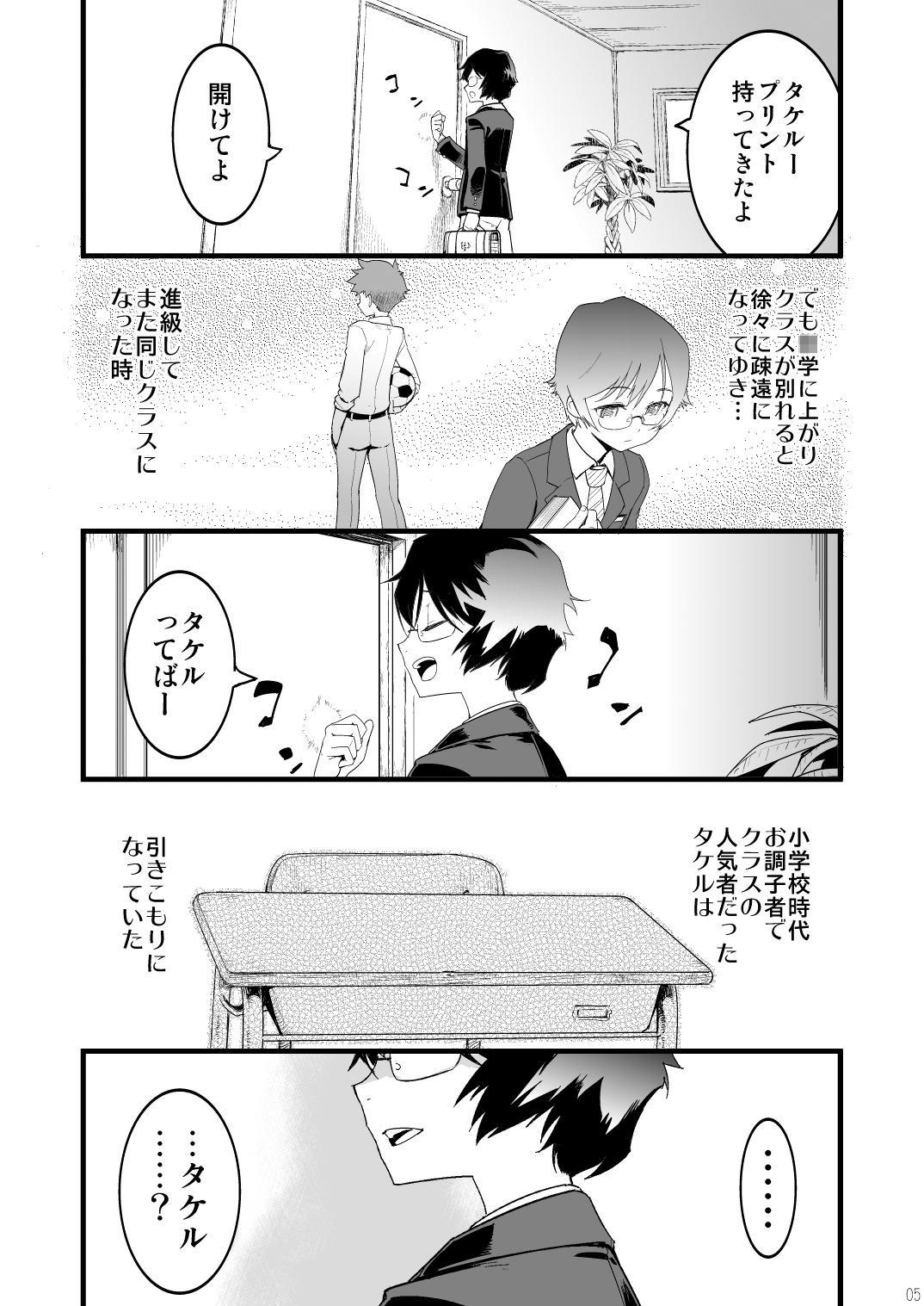 Kamen Yuutousei to Hikikomori Shounen Vol: 01 3