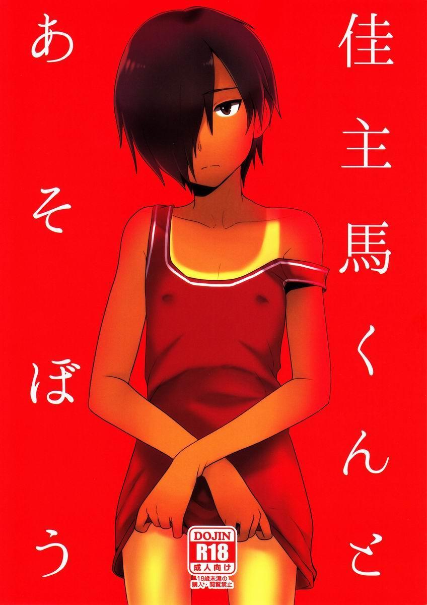 Kazuma-kun to Asobou 0