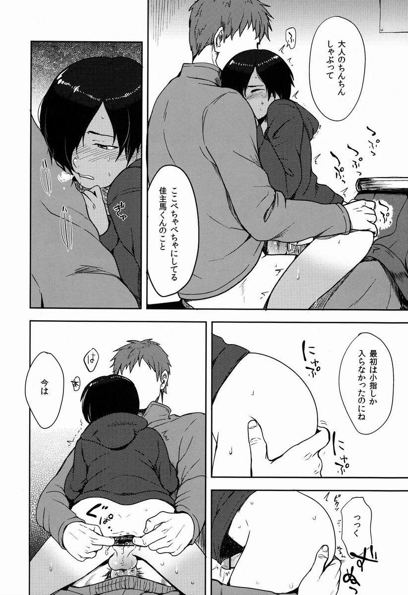 Kazuma-kun to Asobou 10