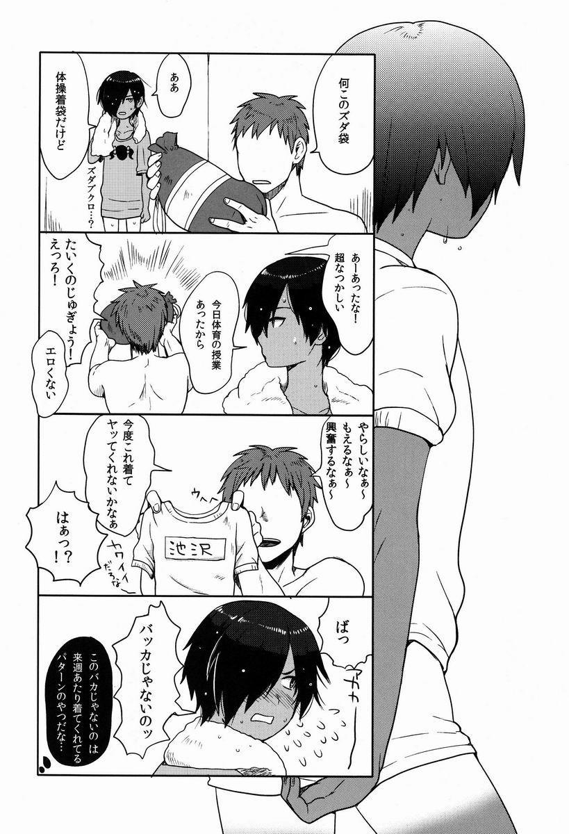 Kazuma-kun to Asobou 14