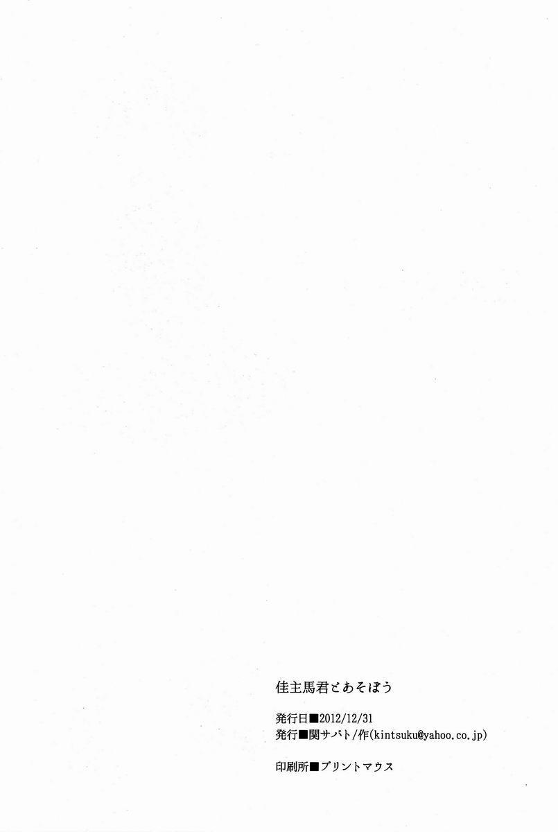 Kazuma-kun to Asobou 16
