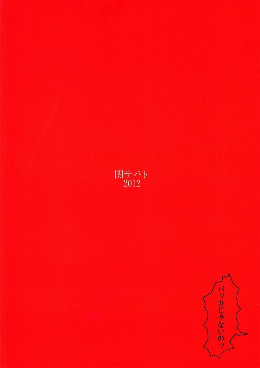 Kazuma-kun to Asobou 17