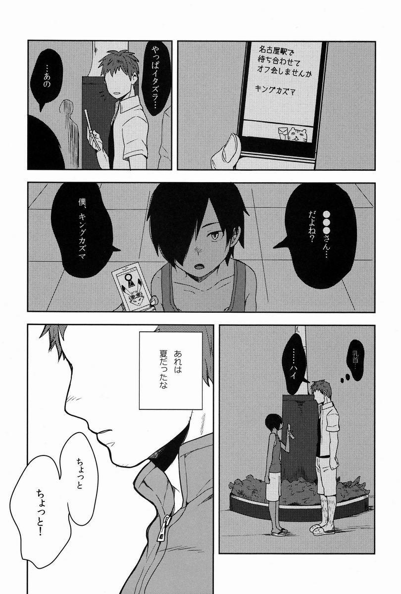 Kazuma-kun to Asobou 4