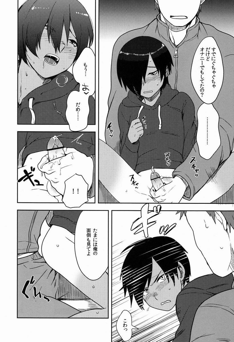 Kazuma-kun to Asobou 6