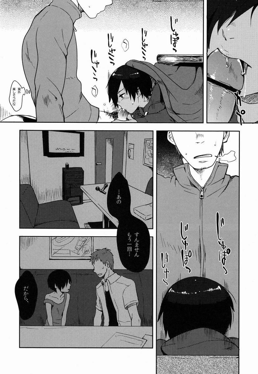 Kazuma-kun to Asobou 8
