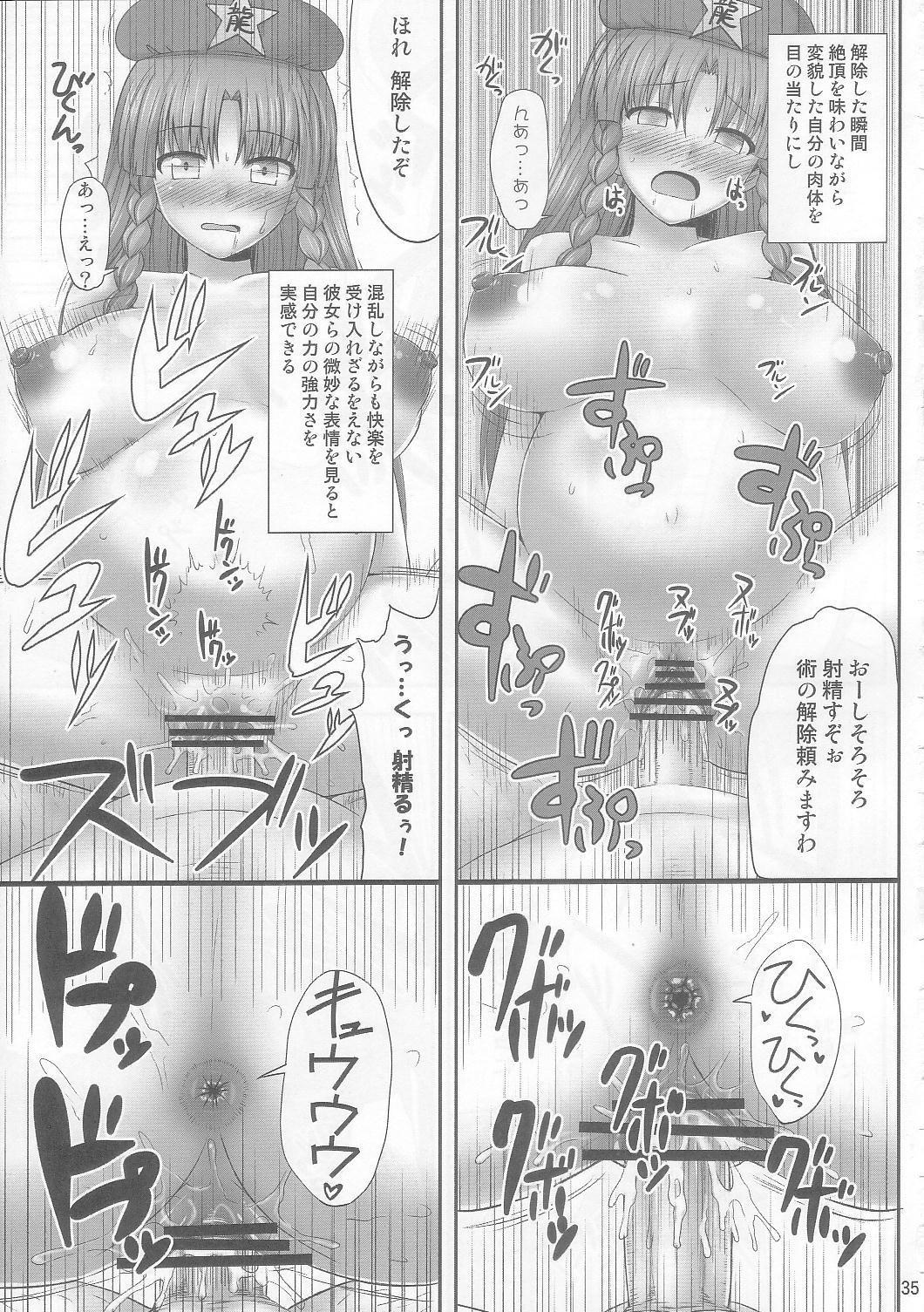 Gensou Saimin 2 34