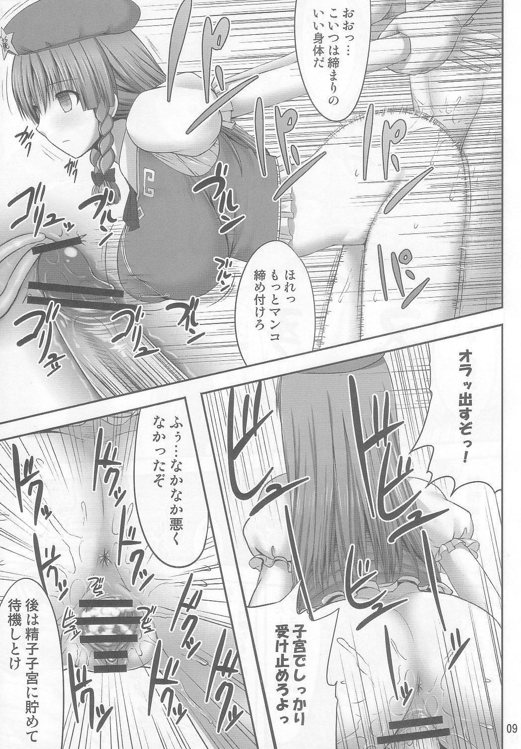 Gensou Saimin 2 8