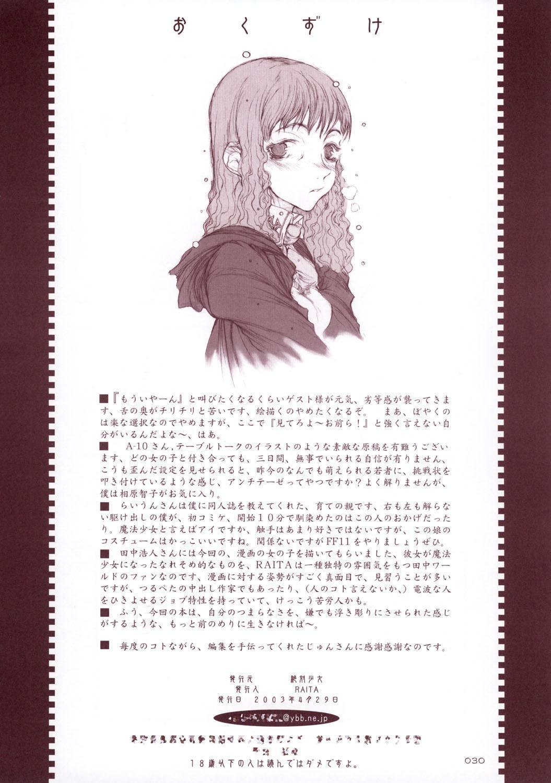 Mahou Shoujo 30