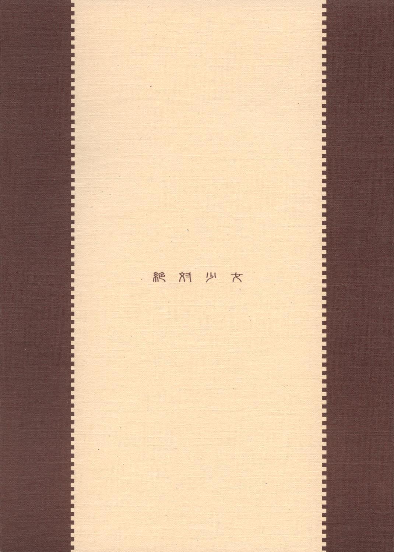 Mahou Shoujo 32