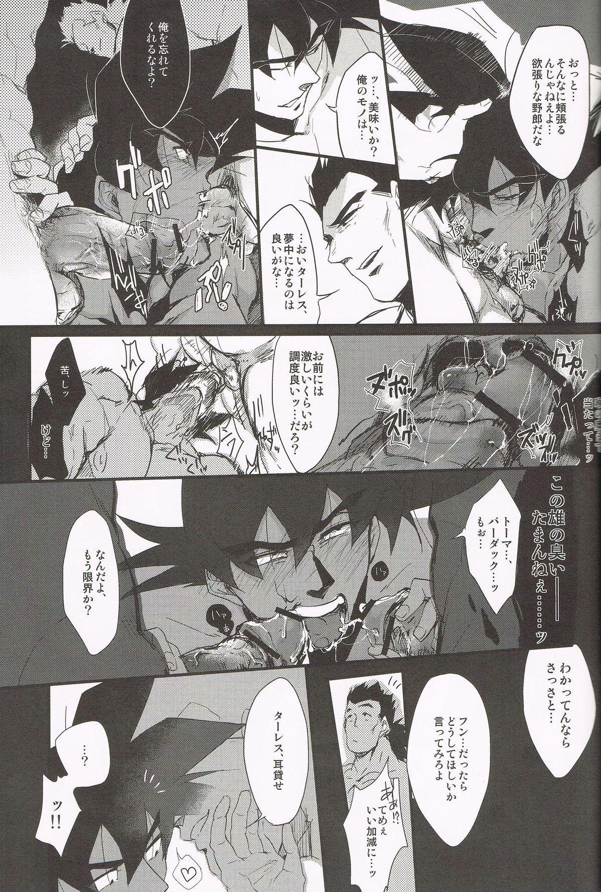 Shinsen Retasu wo Naburu dake no Kantan na Oshigoto desu 8
