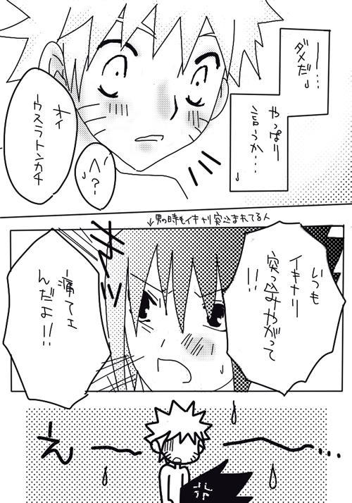 naruto/sasuke gender bend 32
