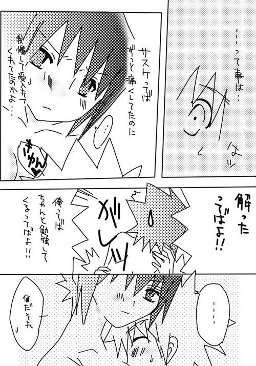 naruto/sasuke gender bend 34