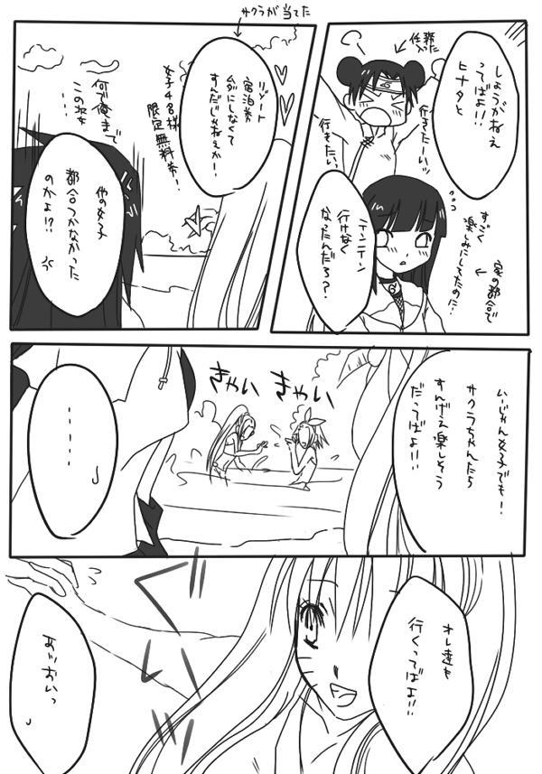 naruto/sasuke gender bend 37