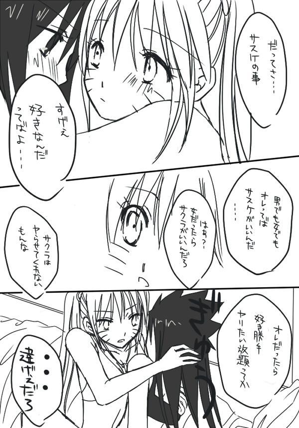 naruto/sasuke gender bend 41