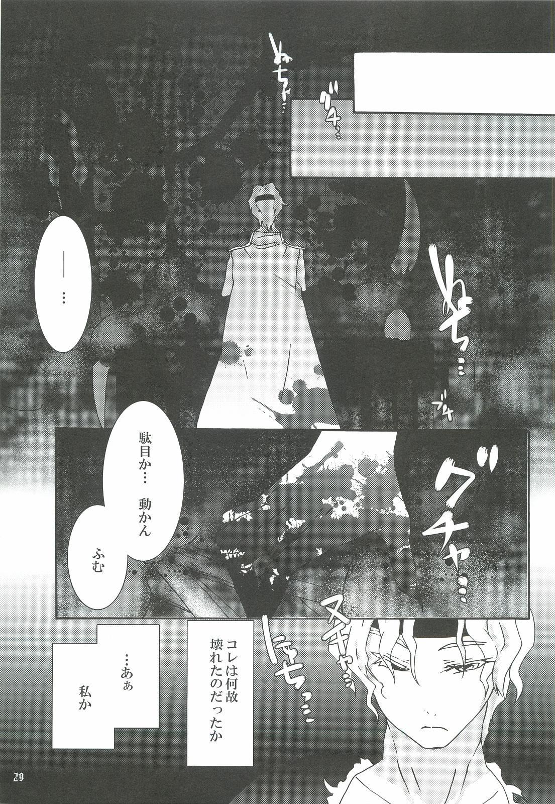Hoshikuzu Rondo 3 28
