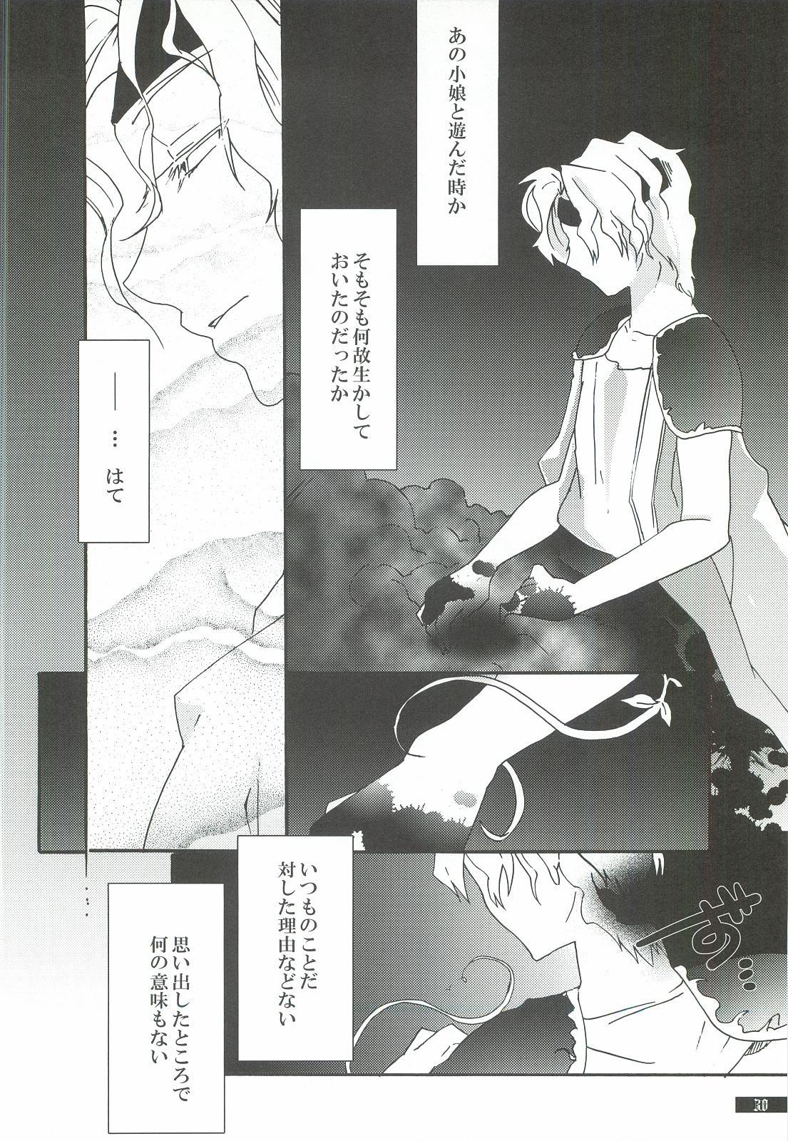 Hoshikuzu Rondo 3 29