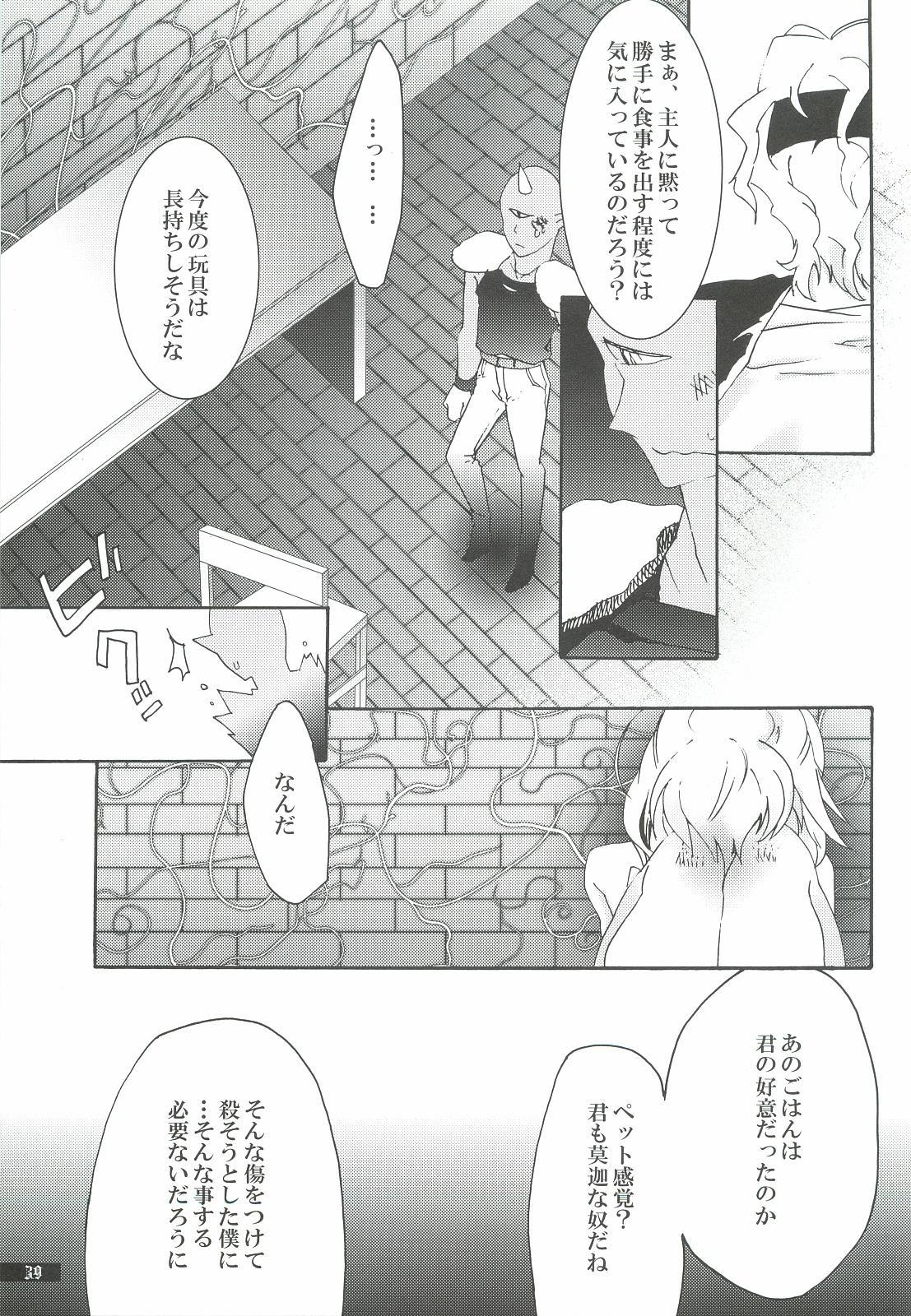 Hoshikuzu Rondo 3 38